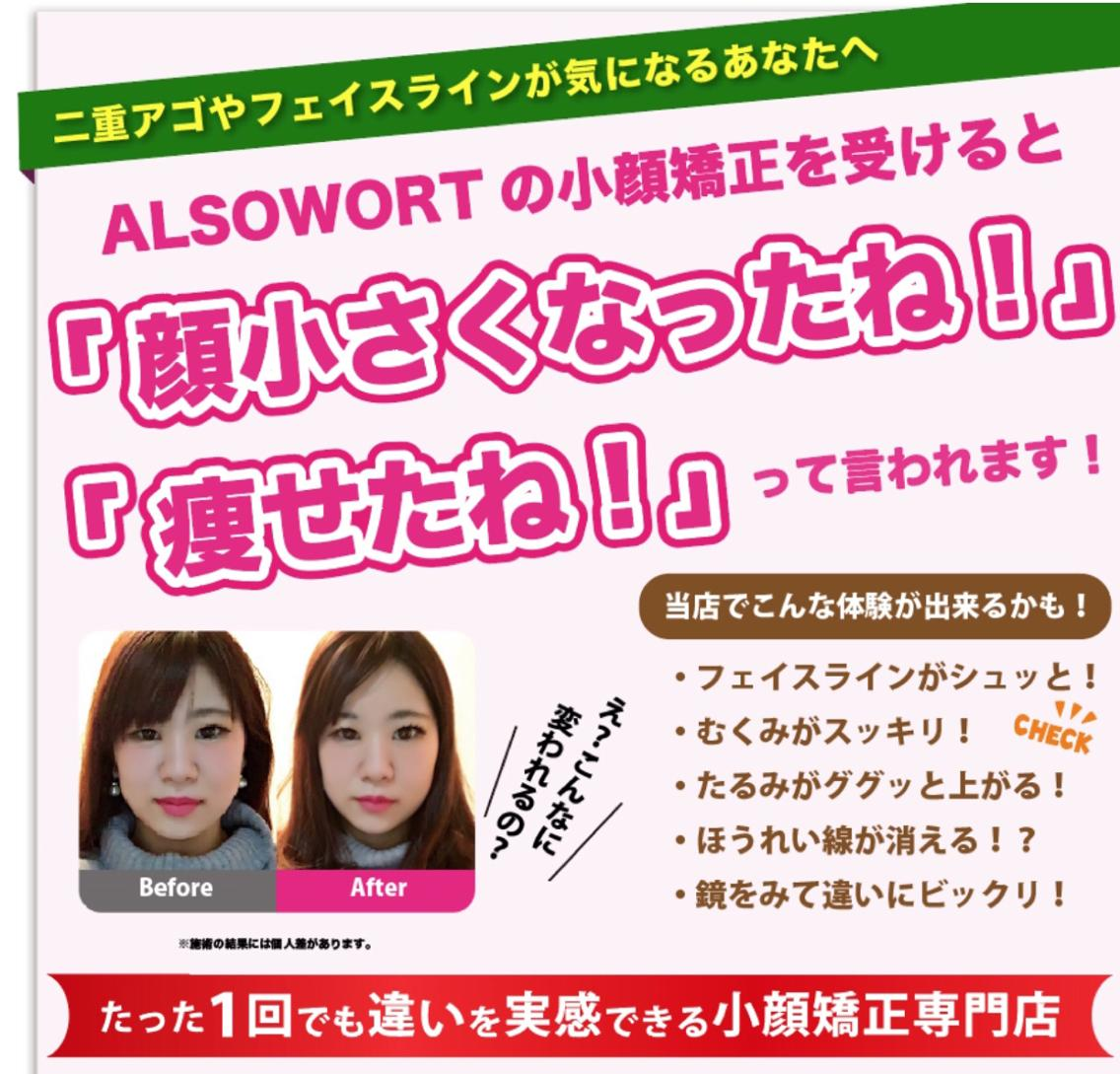 【小顔専門】浜松整体ALSOWORT所属・小顔矯正専門ALSOWORTの掲載