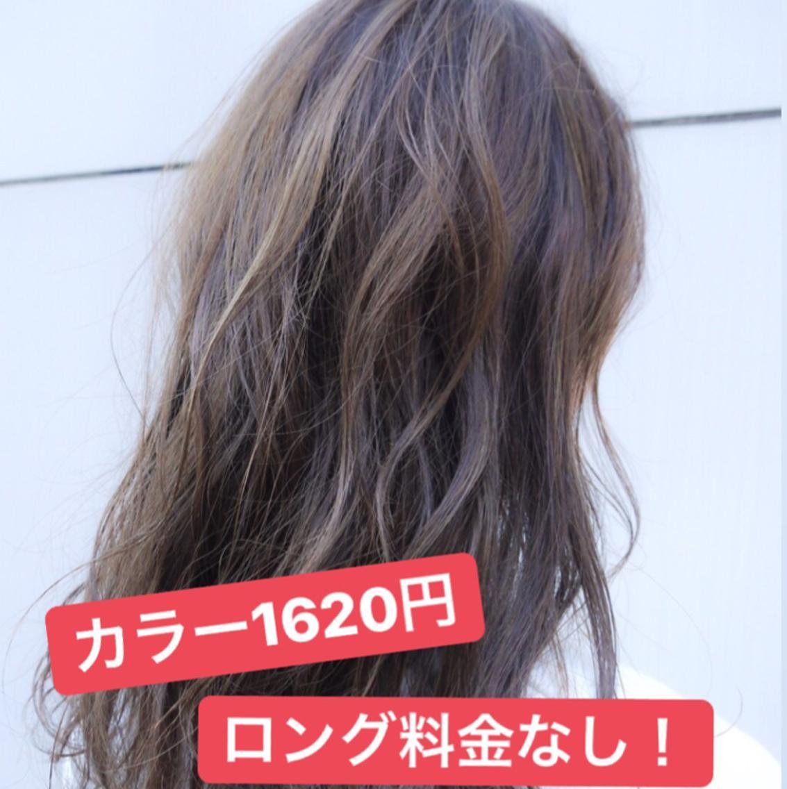 《相鉄線 いずみ中央駅徒歩3分》⭐️カラー、白髪染め、黒染め ⭐️1620円で施術します!平日18時、18時半、土日18時半から!ロング料金なしでご案内してます!!