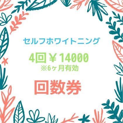 今年限定!【1回あたり¥3,500】集中セルフホワイトニング☆回数券4回分☆¥14,000 ※購入から6ヶ月間有効
