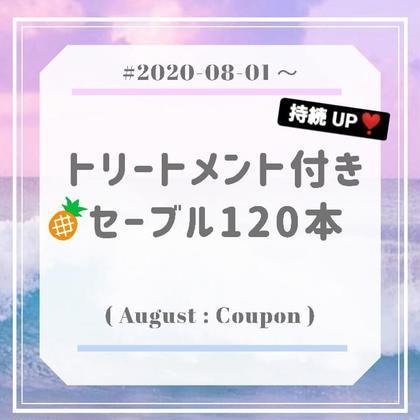 【8月🍍限定】持続UP☝\トリートメント付き/❗120本まで🖤