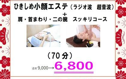 ひきしめ小顔エステ+肩・首・腕すっきりコース