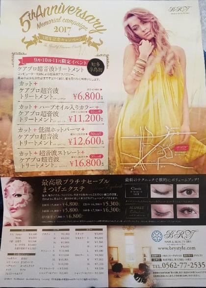 9月限定イベント.+*:゚+。.☆ まつげエクステ1000円OFF(ㅅ´ ˘ `) オードリーヘップバーンmodelまつげエクステ大人気です.+*:゚+。.☆ Hair&beauty BRY所属・小島久美子のフォト