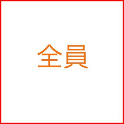【💖リピーター限定💖】選べる1メニュー4320円