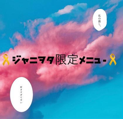 🎗【ジャニヲタ限定メニュー】🎗Wカラー(カラーシャンプー付き)➕マツエク付け放題➕トリートメント𓂃 𓈒𓏸◌