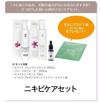 日本初上陸❗️オーガニック化粧品❗️ 香り、使い心地バツグンです❗️ 癒しの空間リラクゼーションエステ mms所属・癒しの空間リラクゼーションエステ mmsのフォト