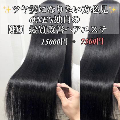 💛【ご新規様限定】🌈【極】🌈髪質改善ヘアエステ➕ダメージ分解シャンプー🌈💛