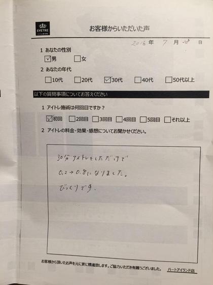 視力0.2→0.8 かなり喜んで頂いております! アイトレ・東京ハートアイランド南店所属・視力回復アイトレ0.2→1.5宇原のスタイル