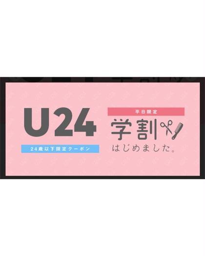 【平日限定・学割U24】カット・₍カラー₎or₍パーマ₎ 男性もOK