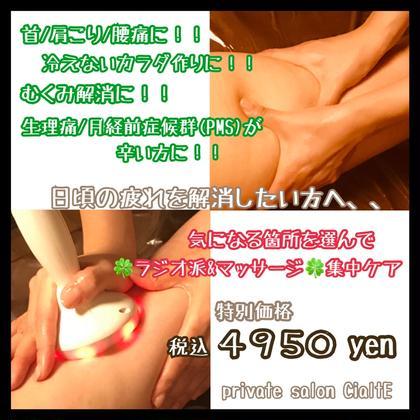 完全個室❤️ラジオ波+マッサージBody集中ケア❤️特別menu☆4950 yen!!!