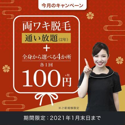 【1月限定】両ワキ脱毛通い放題(2年) + 全身から選べる4か所各1回 ¥110(税込)