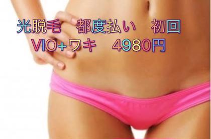 【初回】脱毛 ワキ+vio4980円