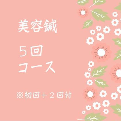 美容鍼【回数券5回】※電気付き(初回+2回のオマケ🈶)