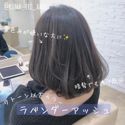 《ご新規様☺︎平日限定》似合わせカット+全体カラー+サラ艶トリートメント 【¥8480】