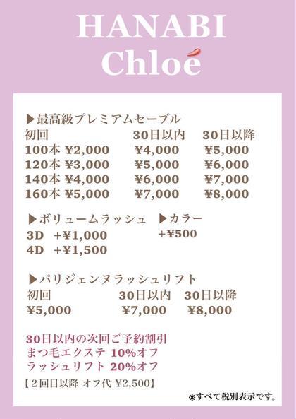 【23歳以下の方限定】hanabi Chloéのメニュー表です!