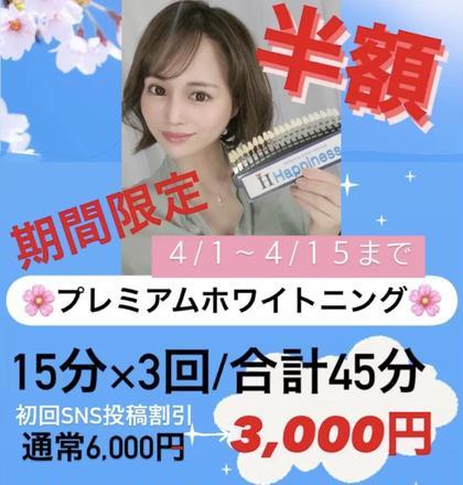 【4/15まで】🌸スプリングクーポン🌸15分×3回プレミアムホワイトニング→半額3000円