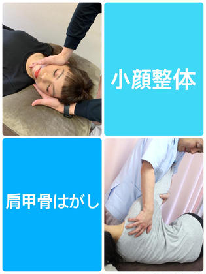 【小顔整体+肩甲骨はがし】(お顔のむくみ、肩こり解消)70分¥5,000→¥4,500