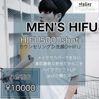 メンズ★小顔超音波5000shot