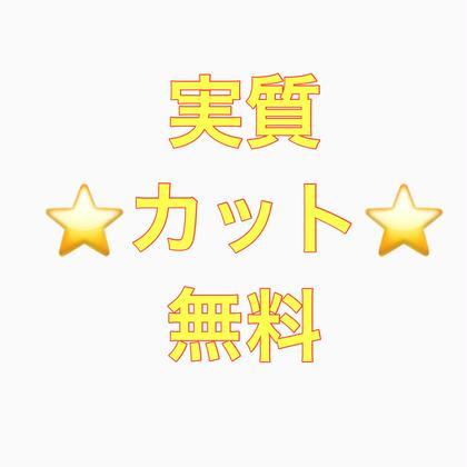 【💖何回来てもOK💖U24👩💼限定お洒落女子向け❤️】カットカラー8800円