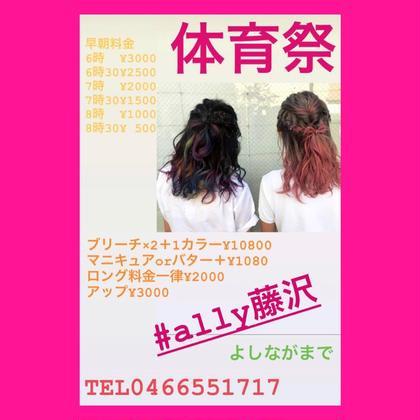 【Open記念】高校生の体育祭&文化祭カラー