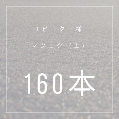 リピーター様♡マツエク(上) 160本  ◎1ヶ月以降のオフ・リペアは +550円