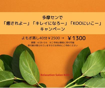 RelaxationSalon KOO所属・KAORI(オーナー)のフォト