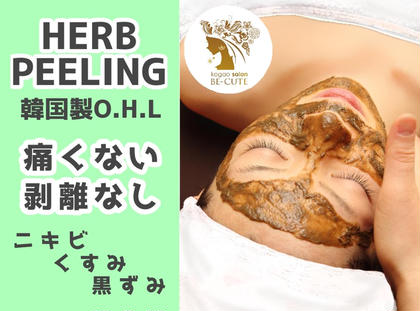 【NEW♪ぷるるん卵肌】人気の韓国ハーブピーリング☆剥離・痛みなし(45分)