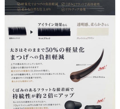 𓃰高持続!負担減!フラットラッシュ《black or brown》100or120本まで(初回オフ代込み)¥5000〜