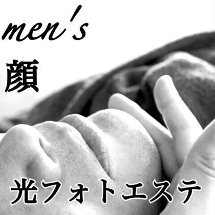《男性フェイスエステ》光フォトエステ(顔)+保湿パック