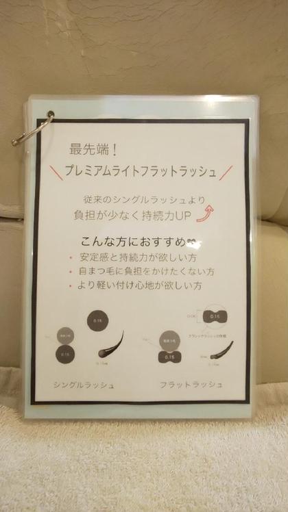 【ご新規様】フラットラッシュ~140本コース☆ (付け足しorオフ有りは100~120本)