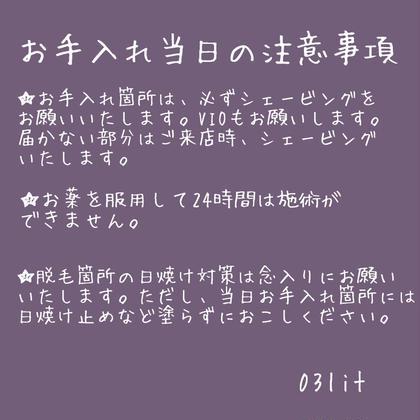 03lit所属・多田千恵美のフォト