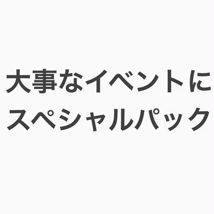 【大事なイベント前に】ヘアセット(ヘアアレンジ)👧