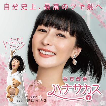【新規】 髪質改善ヘアエステ ハナサカス