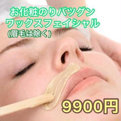 化粧ノリ◎お顔丸ごとワックス脱毛(眉毛除く)