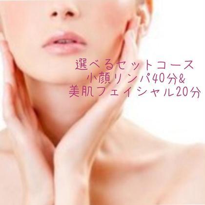 小顔リンパエステ+クイック美肌     選べるセットプラン(小顔重視)