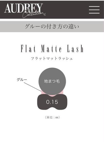 【New】 フラットマットラッシュ 140本