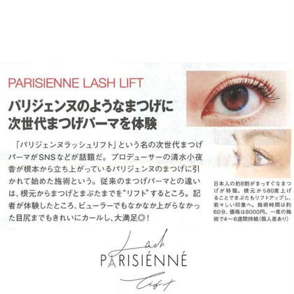 💎 パリジェンヌラッシュ × マツエク💎