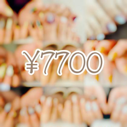 <新規>ジェル定額制¥7700デザイン初回特別価格☆