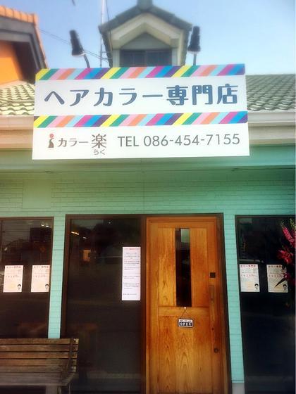 iカラー楽所属・井上晴也のスタイル