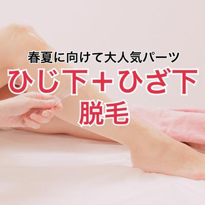 ヒジ下+ヒザ下 美白美肌脱毛 1回 ¥3000