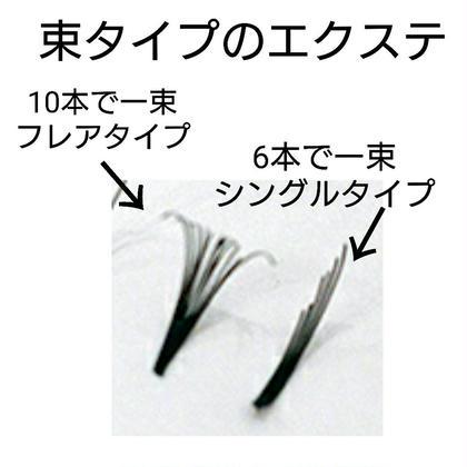 束タイプのエクステです○ プレシャス渋谷店所属・藤井優花のフォト