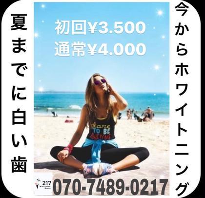 初回¥3.500のところ minimo予約で¥3.000!