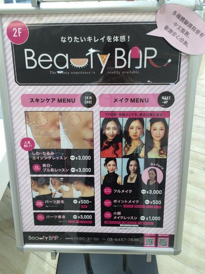 BeautyBAR所属・渋谷ビューティバーのフォト