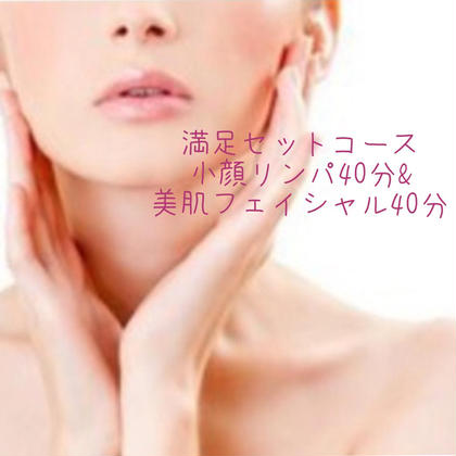 No.2⭐️小顔リンパエステ&美肌フェイシャル     お得なフルセット!ブライダルエステにも💓