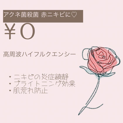 無料エステ♡ニキビ・肌荒れ防止🍒ハイ フルクエンシー