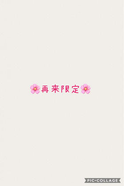 🌸再来限定🌸モニター様1メニュー4300円🌸