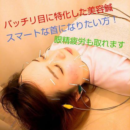 とにかく小顔になりたいならこちら!パッチリ目!眼精疲労改善!顔・首・頭の美容コース(美容鍼・小顔矯正)