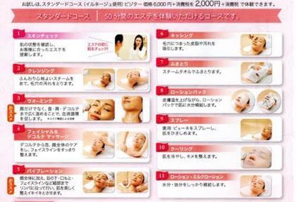 スタンダードコース(50分)→御新規様限定通常¥6,600→¥2,200✨