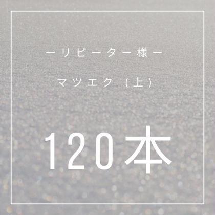 リピーター様♡マツエク(上) 120本  ◎1ヶ月以降のオフ・リペアは +550円