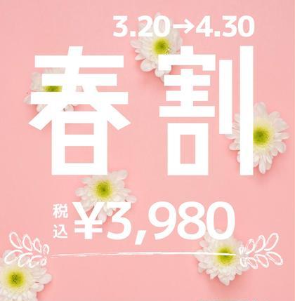 3/9 16:00限定【新生活応援キャンペーン】アイシャンプー付き《パリジェンヌ or ラッシュリフト》