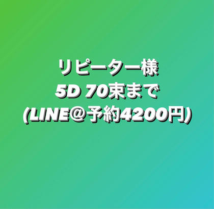 ❤️ブラック 3.4D mix 70束4700円→4200円/100束まで5700円/リピーター様+500円